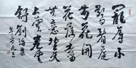 刘海粟 四尺书法