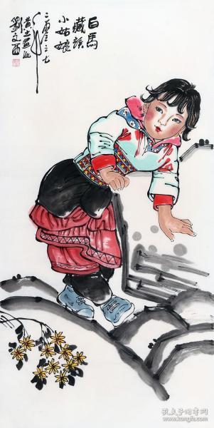刘文西  白马藏族小姑娘