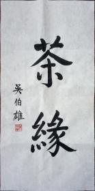 吴伯雄 书法