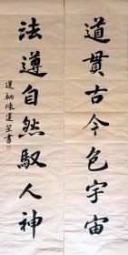 陈莲笙 书法