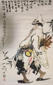 阮诚 字画