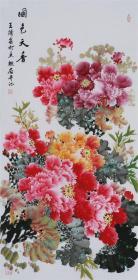 王绣 国色天香图