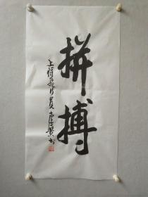 李景书法 拼搏