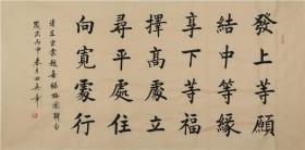 田英章 书法