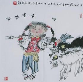 杨力舟 牧羊图