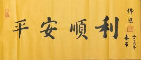 佛源 法师书法
