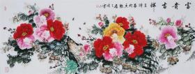 王绣 富贵吉祥图