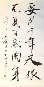 吴欢 书法