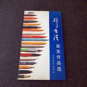 硬笔书法获奖作品选
