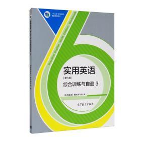 实用英语(第六版)综合训练与自测3