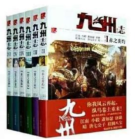 九州志第二季共六册