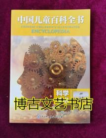 科学技术/中国儿童百科全书