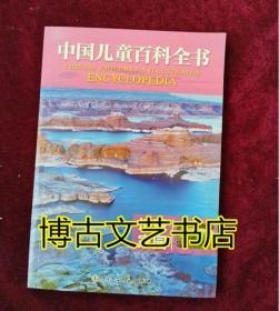 地球家园/中国儿童百科全书
