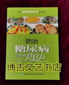 常见慢性病防治食疗方系列丛书:防治糖尿病的降糖食疗方