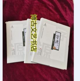 字源(全3册)上中下