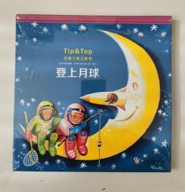 登上月球/交通工具立体书