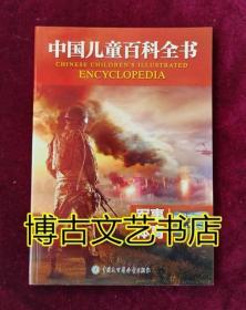 军事体育/中国儿童百科全书