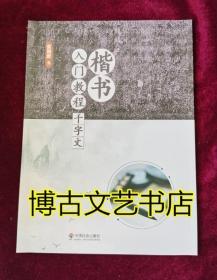 楷书入门教程:千字文