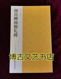 颜真卿颜勤礼碑/南山法帖