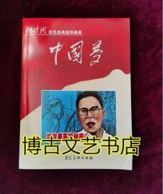 中国梦:抗非典英雄钟南山/新时代红色经典连环画库
