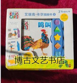 pi kids 童书·艾瑞克·卡尔图画书(有声玩具书套装)