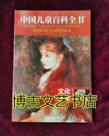 文化艺术/中国儿童百科全书