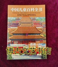话说历史/中国儿童百科全书