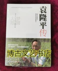 梦圆大地:袁隆平传