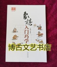 象棋入门巧学(双色版)