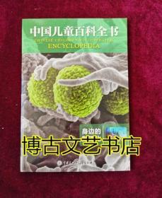 身边的数理化/中国儿童百科全书