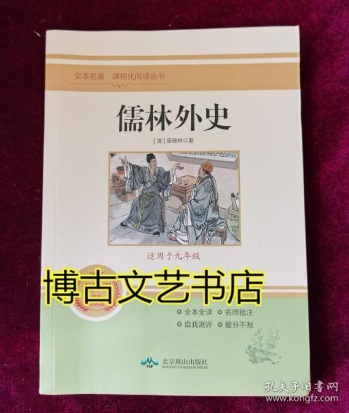 儒林外史(无障碍学生精读版)