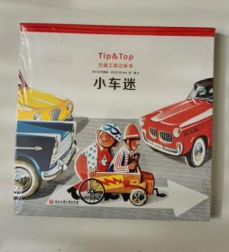 小车迷/交通工具立体书