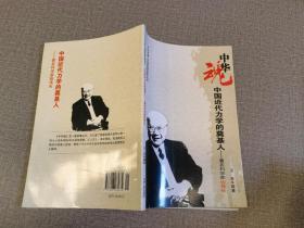中国近代力学的奠基人