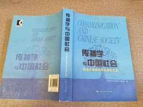 传播学与中国社会
