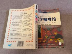 文学咖啡馆 阅读大师.诗歌卷(第一辑B卷