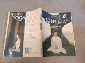 瑜伽美人·2 从亚健康到健康 从78公斤到51公斤