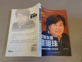 营销女皇董明珠:从普通销售员到格力空调总裁