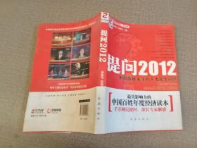 提问2012:中国百姓关注的十大民生问题