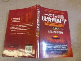 一本书读懂投资理财学(升级版)