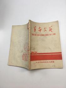 革命文艺 纪念毛主席 在延安文艺座谈会讲话三十周年--【【革命文