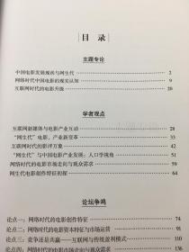 网生代与中国电影