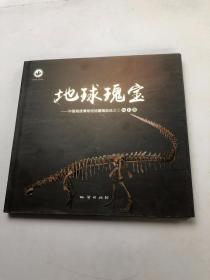 地球瑰宝 中国地质博物馆馆藏精品选之三(化石卷)
