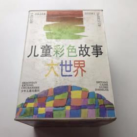 儿童彩色故事大世界----童话世界-(红宝卷7本、绿宝卷5本 )共12
