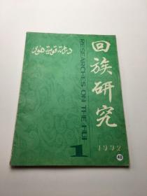 回族研究 1992年第1期