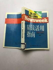 NEWSWEEK精读活用指南