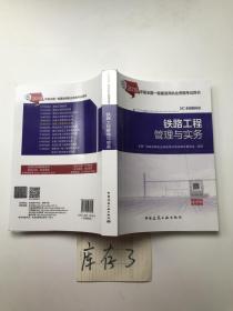 铁路工程管理与实务(1C400000)/2019年版全国一级建造师执业资?