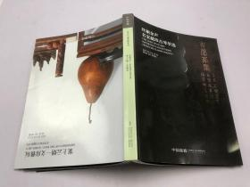 中国嘉德2021春季拍卖会 案上云烟–文房雅玩 丝桐金声–名家藏珍