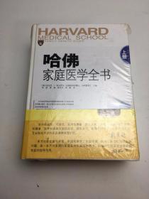 哈佛家庭医学全书 (上下册)