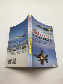 空战:蓝天上的决斗(1)