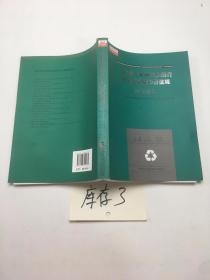 当代青少年树立和践行社会主义核心价值观研究报告:第十届中国青
